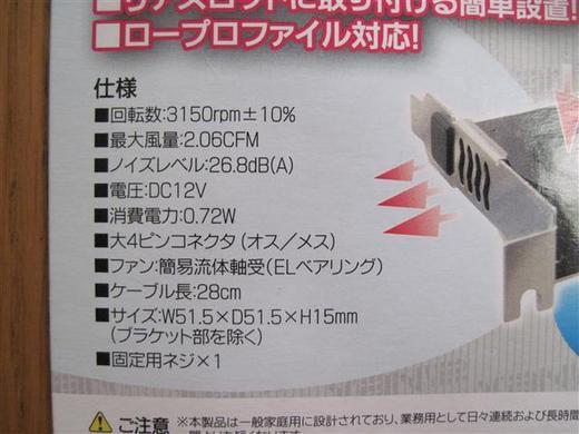 fan5 (1)_R.jpg