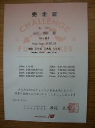 kiroku_fuji.jpg