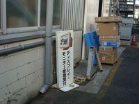 mitsubishi3_R.JPG